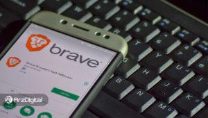 آیا مرورگر بریو میتواند مشکلات اینترنت را حل کند؟