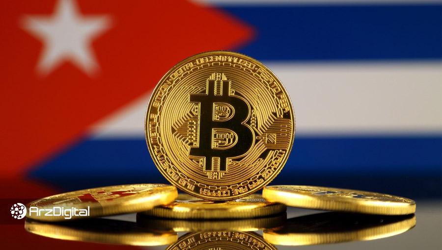 مردم کوبا برای دور زدن تحریمها از بیت کوین استفاده میکنند