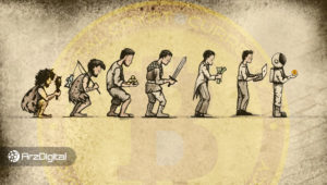شناخت بیت کوین: از انسان غارنشین تا شبکه لایتنینگ