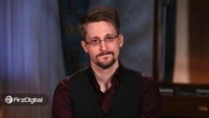 ادوارد اسنودن: دادخواست دولت آمریکا برای ممنوعیت کتاب من به نفع بیت کوین است