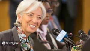 رئیس صندوق بینالمللی پول: باید از ارزهای دیجیتال استقبال کنیم