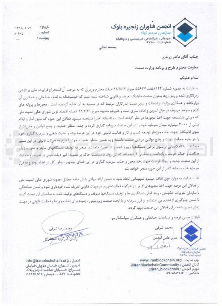 نامه انجمن بلاک چین ایران به وزارت صنعت: برای مجوز ماینینگ فرصت بدهید