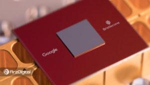آیا کامپیوتر کوانتومی گوگل میتواند برای بیت کوین خطرناک باشد؟