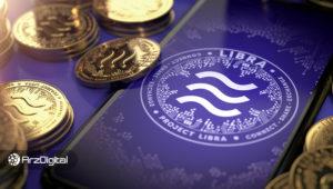 جزئیات پشتوانه ارز دیجیتال فیسبوک مشخص شد؛ از یوان چین خبری نیست!