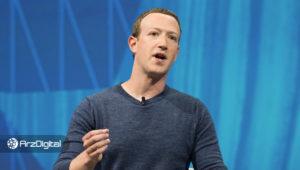 مدیر فیسبوک: تاریخ مشخصی برای عرضه لیبرا وجود ندارد