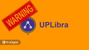 بررسی پروژه آپ لیبرا (UPLibra)؛ ارز دیجیتال فیسبوک یا کلاهبرداری؟