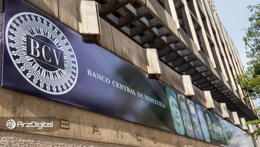 بانک مرکزی ونزوئلا به دنبال ذخیره بیت کوین و اتریوم!