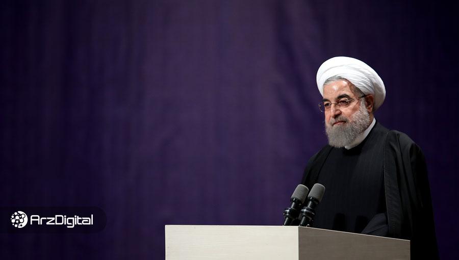 روحانی: استفاده از ارزهای دیجیتال به خروج از سلطه دلار کمک میکند