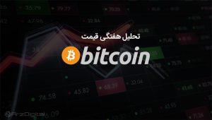 تحلیل تکنیکال هفتگی قیمت بیت کوین 20 نوامبر (29 آبان)