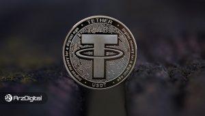 پرونده جدید تتر؛ متهم به ضرر زدن بیش از 1 تریلیون دلار با دستکاری بازار