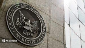 تاکید دوباره SEC: بیت کوین اوراق بهادار نیست!