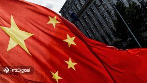 چین اولین قانون رمزنگاری را تصویب کرد؛ حرکت به سوی پذیرش بلاک چین
