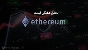 تحلیل تکنیکال هفتگی قیمت اتریوم ۲۰ نوامبر (۲۹ آبان)