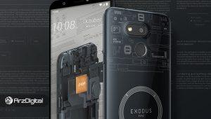 گوشی جدید مبتنی بر بلاک چین HTC عرضه شد؛ قابلیت اجرای فول نود بیت کوین