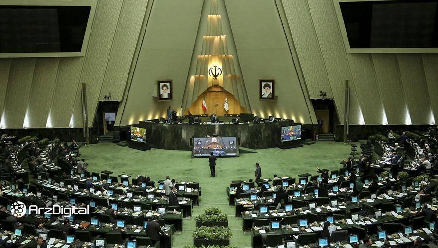 هیأت تطبیق مجلس خواستار اصلاح مصوبه ماینینگ شد؛ در انتظار تایید لاریجانی!