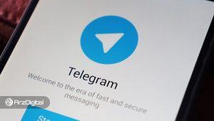 کانال تلگرامی متعلق به سرمایهگذاران گرام فعالیتش را متوقف کرد!