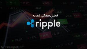 تحلیل تکنیکال هفتگی قیمت ریپل ۲۰ نوامبر (۲۹ آبان)