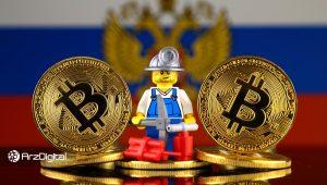 مقام روسی: به دنبال تصاحب 20 درصد از بازار استخراج بیت کوین هستیم
