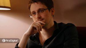 توییت عجیب ادوارد اسنودن؛ افشاگر اسناد محرمانه هم به پیشبینی قیمت بیت کوین علاقه دارد!
