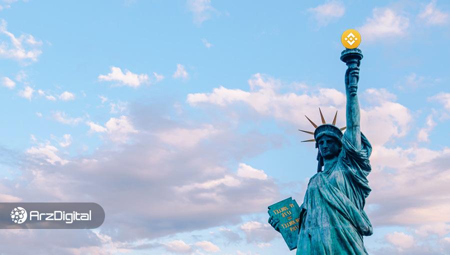 راهاندازی صرافی آمریکایی بایننس چه تاثیری بر بازار ارزهای دیجیتال خواهد داشت؟