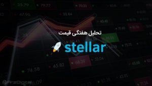 تحلیل تکنیکال هفتگی قیمت استلار ۲۰ نوامبر (۲۹ آبان)