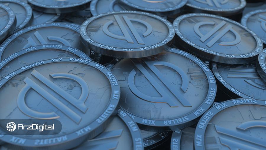 استلار به دنبال حذف تورم؛ تعداد سکهها محدود میشود!