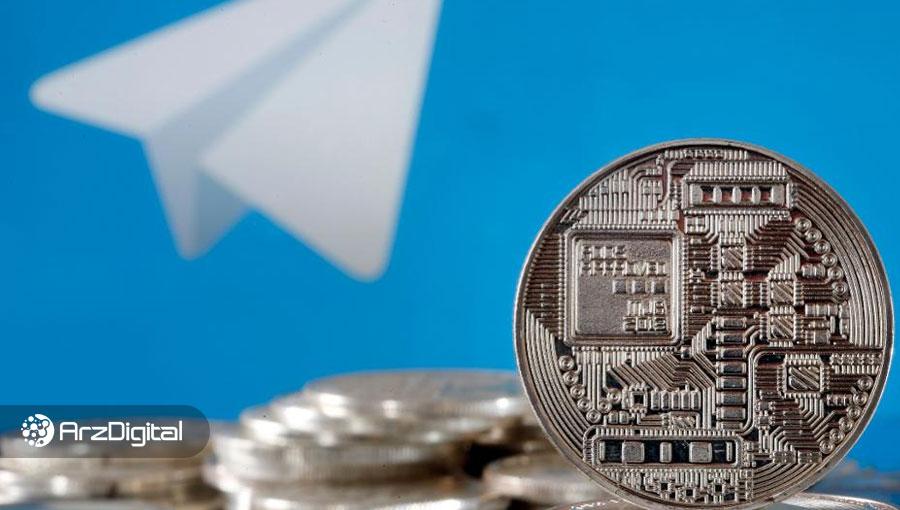 شرایط استفاده از کیف پولهای ارز دیجیتال تلگرام اعلام شد؛ ممنوع برای ایرانیها؟