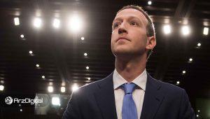 مارک زاگربرگ برای دفاع از ارز دیجیتال فیسبوک در کنگره آمریکا شهادت میدهد!
