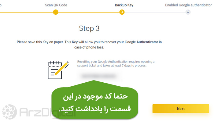 راه اندازی Google Authenticator - صفحه سوم