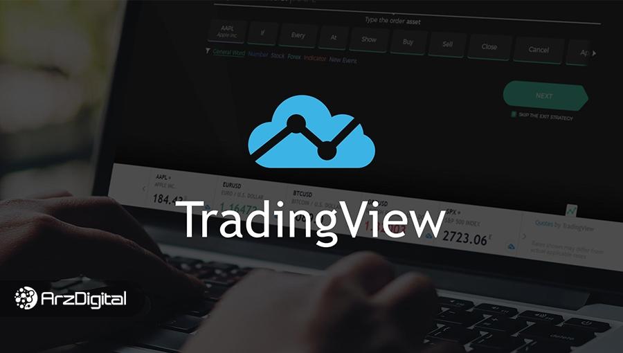 آموزش کامل تریدینگ ویو (Tradingview) و استفاده از ابزارها