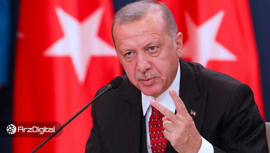 اردوغان: آزمایش ارز دیجیتال ملی ترکیه در سال ۲۰۲۰ باید تمام شود