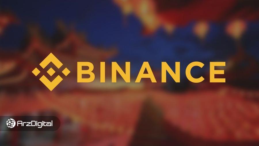 تعطیلی صرافی بایننس در چین واقعیت داشت؟ خبری که به سقوط بازار ختم شد!