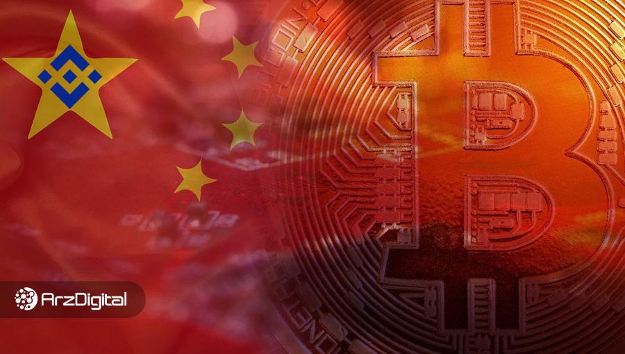 بایننس در پکن دفتر افتتاح میکند؛ صرافیهای ارز دیجیتال به چین باز میگردند؟