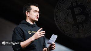 مدیر بایننس: بیت کوین به زودی ۱۶۰۰۰ دلار خواهد شد