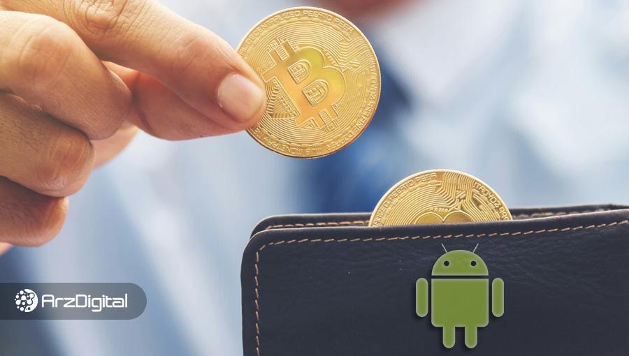 بهترین کیف پول های بیت کوین برای اندروید در سال ۲۰۲۰