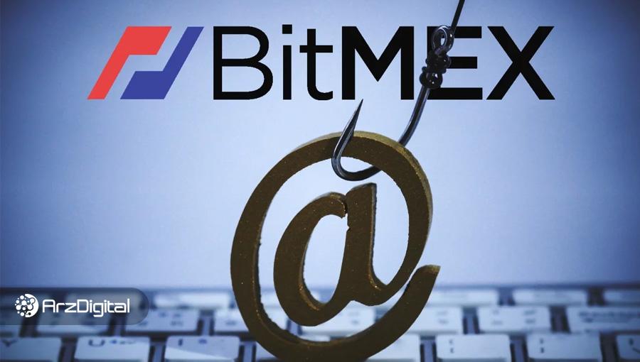 خرابکاری صرافی بیتمکس؛ ایمیل کاربران به طور اتفاقی لو رفت!