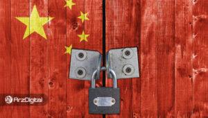 تلاش دولت چین برای توقف فعالیت صرافی های ارز دیجیتال ادامه دارد