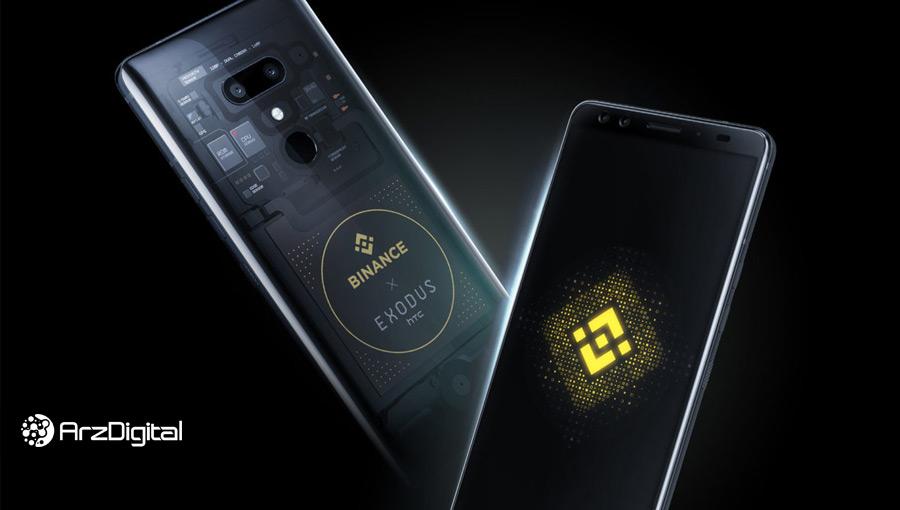 اچتیسی نسخه مخصوص بایننس را برای گوشی بلاک چینیاش عرضه میکند