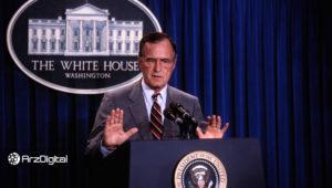 نقش برادر جورج بوش در یکی از بزرگترین کلاهبرداری های تاریخ ارزهای دیجیتال