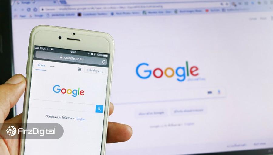 افزایش جستجوی بیت کوین در گوگل بعد از افت شدید قیمت