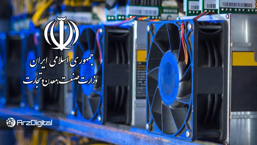 دستورالعمل استخراج ارزهای دیجیتال (ماینینگ) توسط وزارت صنعت ابلاغ شد