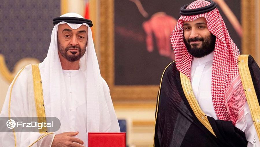 تایید شد: عربستان و امارات ارز دیجیتال ایجاد میکنند!