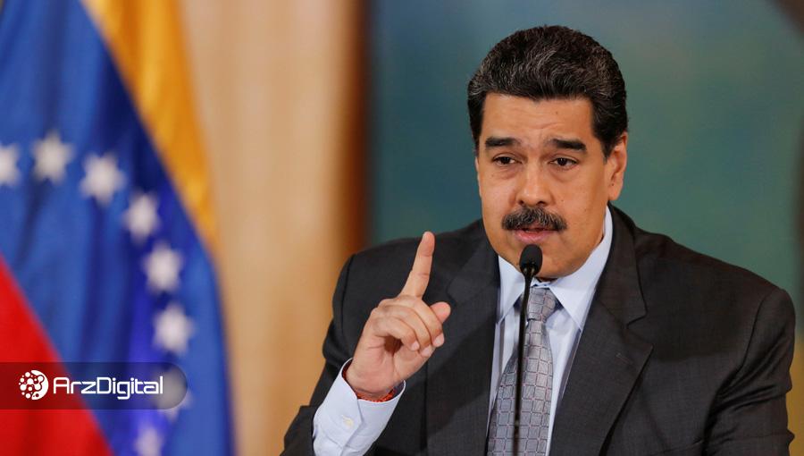 ونزوئلا عیدی مردم را با ارز دیجیتال ملی پترو پرداخت میکند!