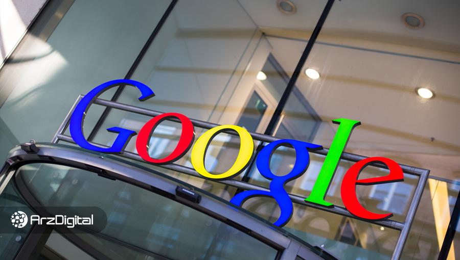 برتری گوگل در حوزه مالی برای بیت کوین از کامپیوتر کوانتومی خطرناکتر است!