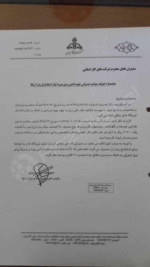 نامه ارسالی به مدیران عامل شرکت های گاز استانی