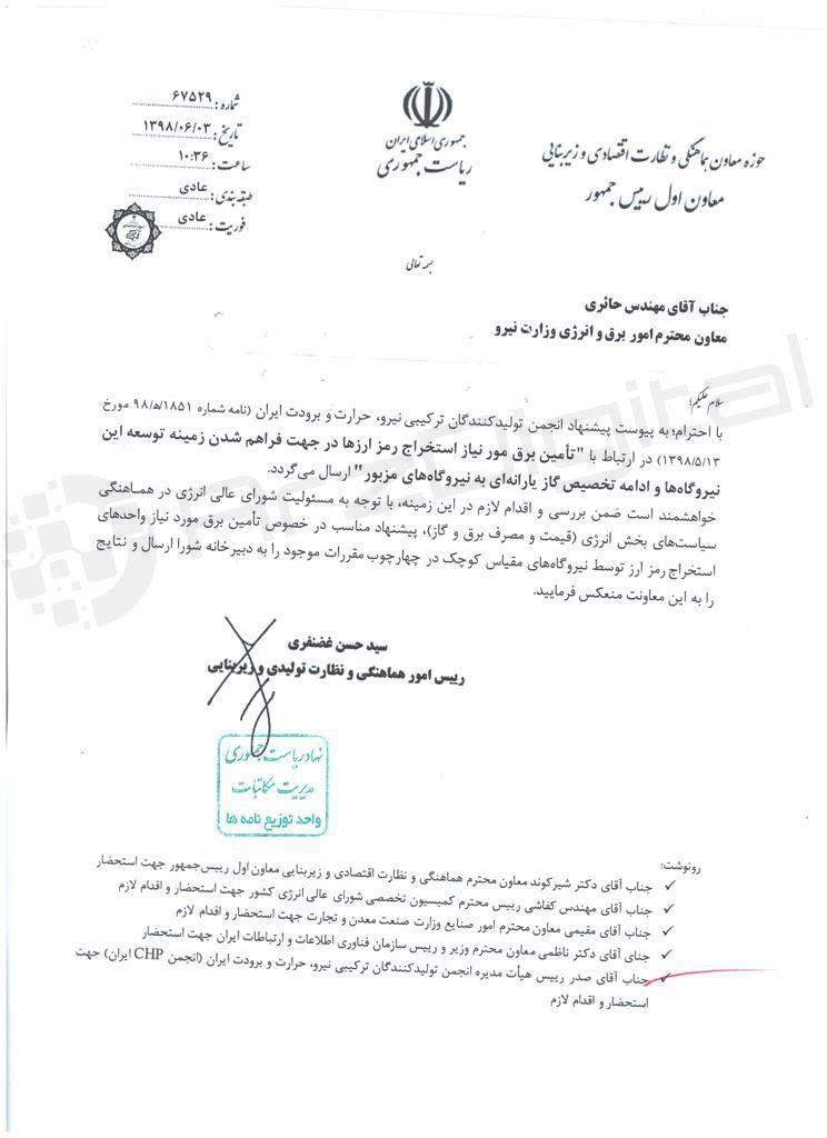 پیشنهاد تخصیص گاز یارانهای
