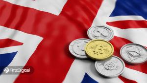 بریتانیا به ارزهای دیجیتال چراغ سبز نشان داد