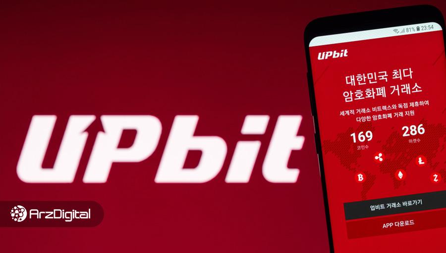 صرافی Upbit هک شد؛ آژیر قرمز در بازار