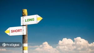 موقعیت Short و Long چیست؟ با کاهش قیمت سود کنید!