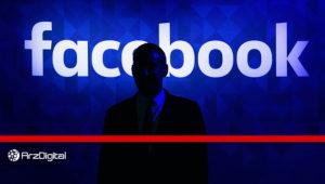 لیبرای فیس بوک، جاسوسی خطرناک با برچسب ارز دیجیتال